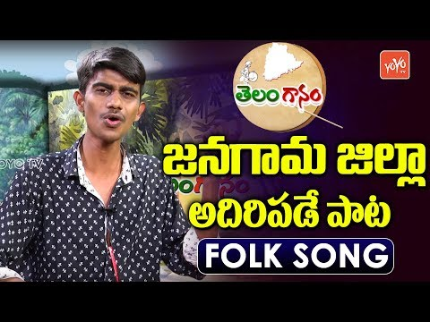 jangaon-jilla-poratala-killa-song-|-telangana-folk-songs-2018-|-telanganam-|-yoyo-tv-channel