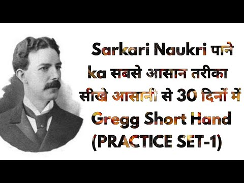 learn-gregg-short-hand-in-30-days-(practice-set-1)-hindi-easily-crash-course