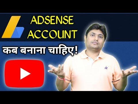 Google Adsense Account Kab Banana Chahiye   When You Should Create An Adsense Account?