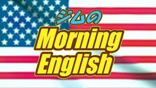 ジムの Morning English #1【おそろしいねぇ】