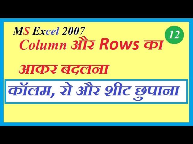 MS Excel में कॉलम, रो और शीट डिलीट करना और hide करना -How To Delete Column, Row and Sheet ?