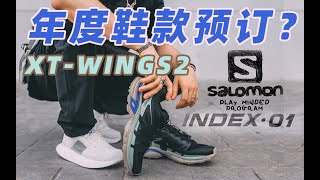 「ENG SUB」有望预订今年的年度鞋款之选?Salomon XT-Wings 2潮流高性能越野跑鞋/Index.01环保路跑鞋使用感受分享
