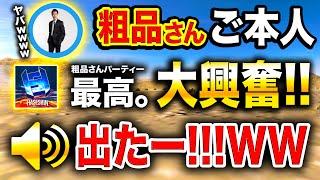 【神回COD】感動!! 粗品さん本人とヤバい初優勝して全員で大興奮wwwww【…