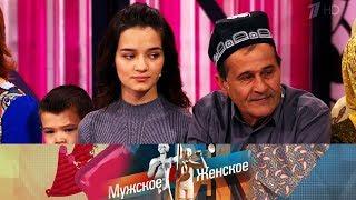 30 лет разлуки. Мужское / Женское. Выпуск от 24.05.2019
