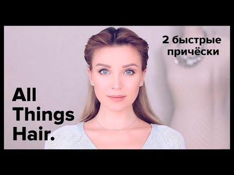 2 прически на каждый день: колосок и прическа со жгутами от Estonianna – All Things Hair