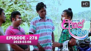 Ahas Maliga | Episode EP278 | 2019-03-08 Thumbnail