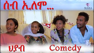MARA E. : ሰብ ኢሎሞ - ህያብ Seb Elomo Season 2 Part 04-By Memhr Teame Arefaine -Eritrean Comedy 2021