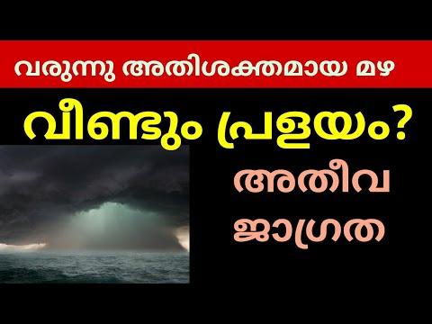 വരുന്നു അതി ശക്തമായ മഴ | Kerala to receive heavy rain | global media