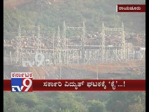 Government Owned Hydroelectric Power Plants For Private Water Power Plants In Raichur