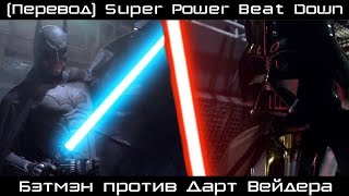 [Перевод] Бэтмэн против Дарт Вейдера