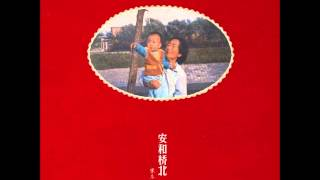宋冬野 04 董小姐 (Album Version)