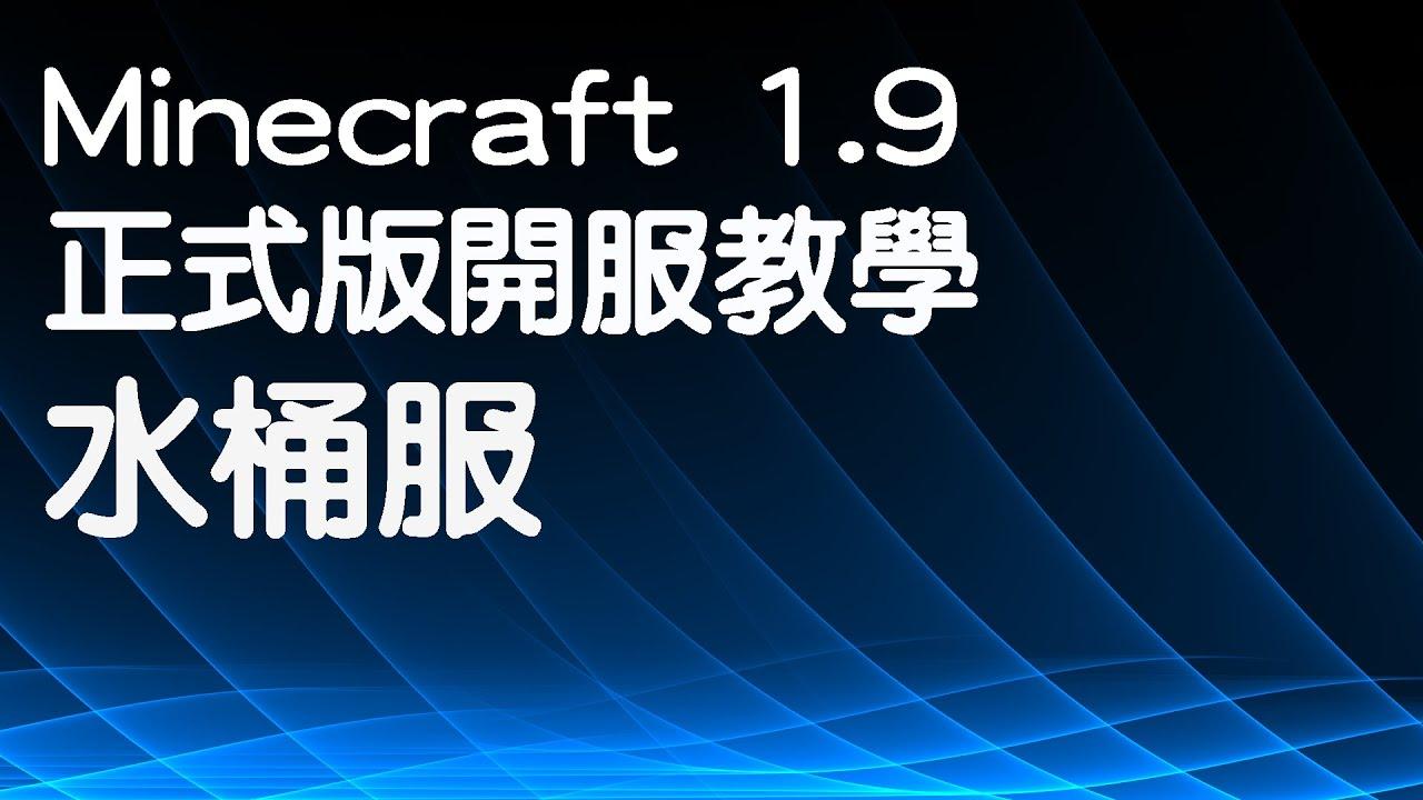 Minecraft 1.9 正式版開服教學——水桶服Craftbukkit (可裝插件哦!) - YouTube