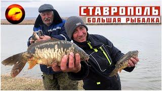 Рыбалка и природа в Ставропольском крае / Ловля карпов и раков весной