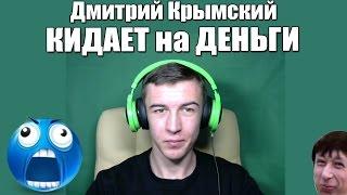 Дмитрий Крымский обман на деньги =)