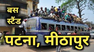 पटना मीठापुर बस स्टैंड की सच्चाई नहीं जानते होंगे !!!! | mithapur bus stand | patna | bihar | 2021