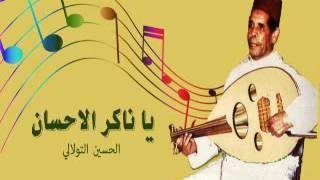 قصيدة سير يا ناكر الإحسان - المرحوم الحاج الحسين التولالي+ كلمات