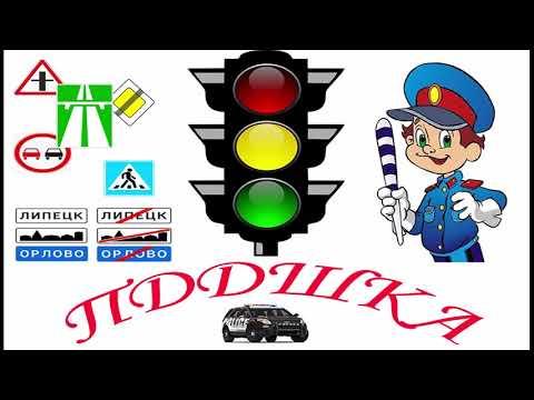 ПДД РФ.  Урок № 17 - Применение аварийной сигнализации и знака аварийной остановки