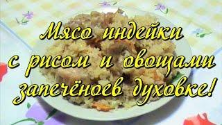 Индейка с рисом и овощами запечёная в духовке. Готовим дома!