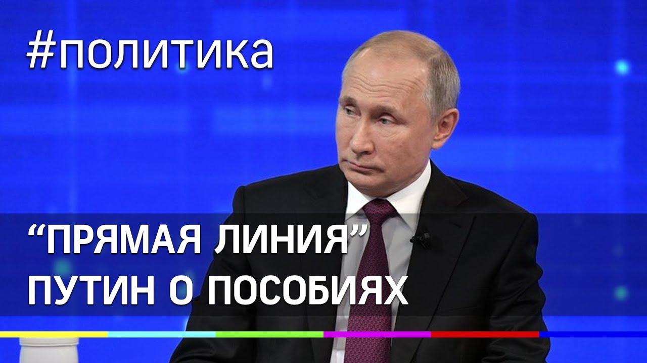 Путин о детских пособиях.