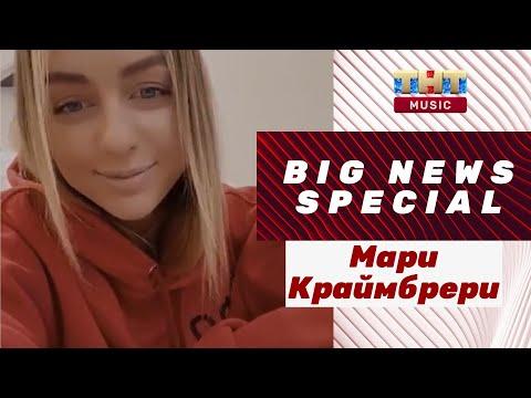 Мари Краймбрери: «Кажется, Макс Барских уже считает меня маньяком, но я мечтаю записать с ним дуэт!»