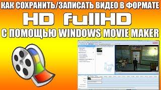 Как В Movie Maker Сохранить Видео В HD или fullHD Создаем Профили(Как сохранить/записать видео в Movie Maker в расширении HD: 1280x720 или fullHD 1920x1080 Создаем профили через. Windows Media..., 2014-04-05T09:54:46.000Z)