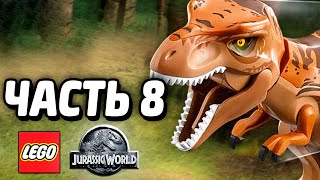 LEGO Jurassic World Прохождение - Часть 8 - ТИРАННОЗАВР