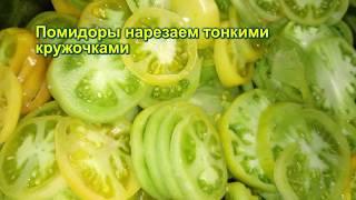 Закуска. Салат из Зелёных Помидоров без Тепло-Обработки. Салат для мужчин/Salad from green tomatoes