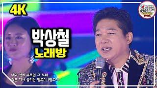 박상철 - 노래방 [ MBC가요베스트 2019청송사과축…