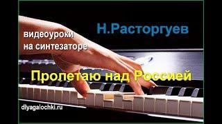 Видеоурок на синтезаторе Расторгуев Пролетаю над Россией