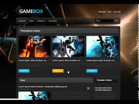 """Игровой шаблон для Юкоз """"GameBox"""""""