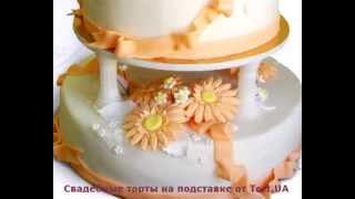 Свадебные торты Киев на подставке