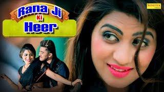 Rana Ji Ki Heer BRo AG Real Dessi Team Mp3 Song Download