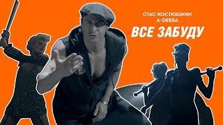 Смотреть клип Стас Костюшкин - Всё Забуду