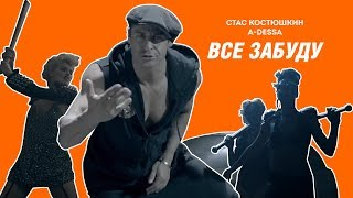 Стас Костюшкин - Всё Забуду