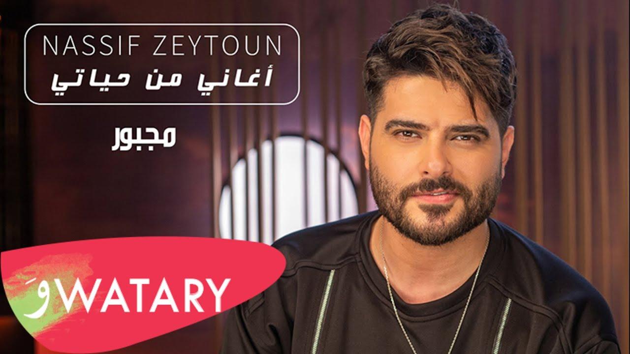 Download Nassif Zeytoun - Majbour [Aghani Men Hayati] (2021) / ناصيف زيتون - مجبور (أغاني من حياتي)