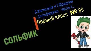 Сольфеджио Б Калмыков, Г Фридкин 1 класс № 89