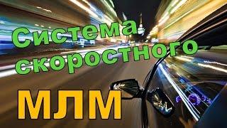МЛМ бизнес в интернете. Работа с партнёрами, которых даёт нам система МЛМ в интернете.