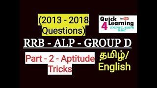 RRB - ALP - Group D - Aptitude - Part 2 - 2018- தமிழ்/English 2017 Video