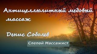 Антицеллюлитный медовый массаж (Денис Соболев)