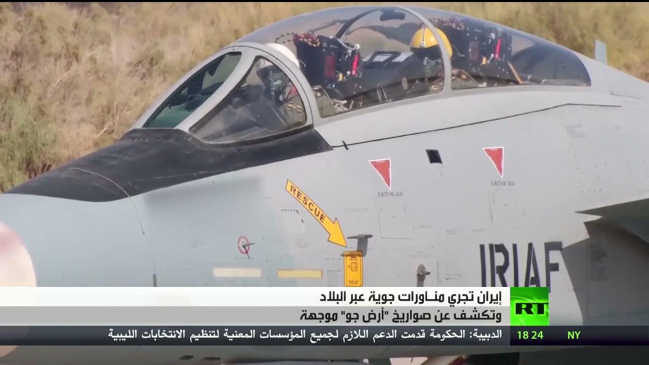 إيران تجري منـاورات جوية عبر البلاد وتكشف عن صواريخ -أرض-جو-موجهة  - نشر قبل 2 ساعة