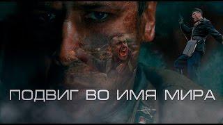 ПОДВИГ ВО ИМЯ МИРА - The great Patriotic war