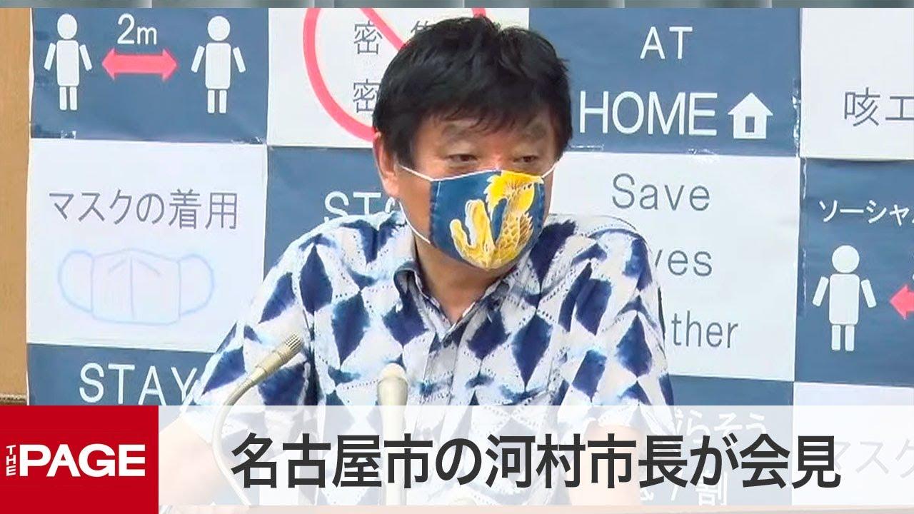 マスク 河村 たかし 【速報】名古屋市長選挙 河村たかし氏