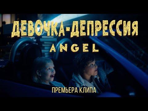 ANGEL - Девочка-депрессия