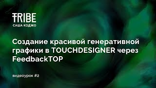 touchdesigner-in-5-minutes-part-5-augmented-reality-hd suggestion