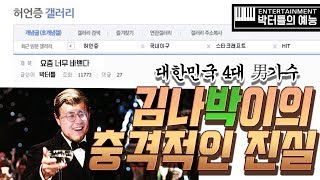 [박터틀] 보컬, 김나박이의 충격적인 진실