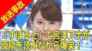 フジテレビの「ニュース&すぽると」で宮澤アナが原稿を読んでいる途中...
