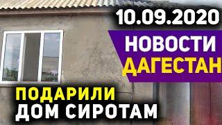 Новости Дагестана за 10.09.2020