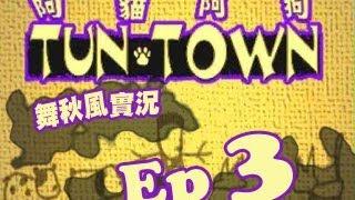 【秋風RPG實況】阿貓阿狗 Ep.3 開始要打鬥