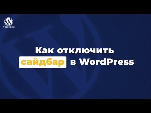 Как убрать сайдбар с одной страницы wordpress
