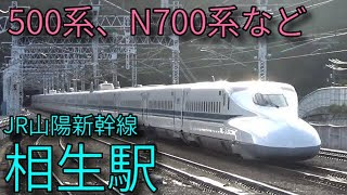 【JR山陽新幹線】500系 N700系 700系ひかりレールスター 相生駅発着&通過集